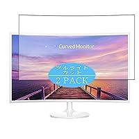 2枚 VacFun Samsung C32F391 /c32f391fwn / c32f391fwu / c32f391fw / c32f391fwe / c32f391fwm / c32f391f / c32f391fwi 32インチ ディスプレイ モニター ブルーライトカット 保護フィルム 液晶保護 フィルム プロテクター(非 ガラスフィルム 強化ガラス ガラス ) ブルーライト カット