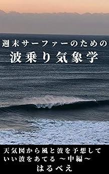 [はるべえ]の週末サーファーのための波乗り気象学(中編): いい波に乗るための気象・海の知識と経験則