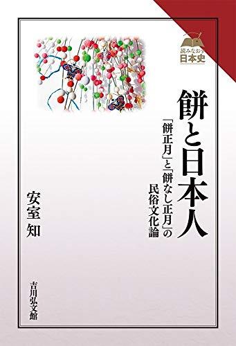餅と日本人: 「餅正月」と「餅なし正月」の民俗文化論 (読みなおす日本史)の詳細を見る