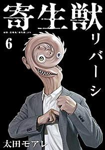 寄生獣リバーシ(6) (コミックDAYSコミックス)