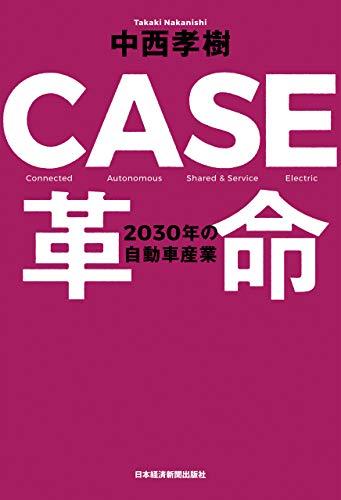 CASE革命 2030年の自動車産業 (日本経済新聞出版)