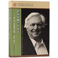 民俗学概念与方法:丹·本- 阿默思文集