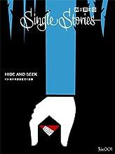 表紙: HIDE AND SEEK FBI暗号解読捜査官の憂鬱(WIRED Single Stories 001)   Yudhijit Bhattacharjee
