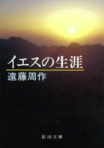 イエスの生涯(新潮文庫)