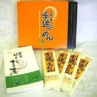 出雲市名産品 はと麦茶・つるつる手延べうどんギフトセット(うどん4袋、つゆ付)
