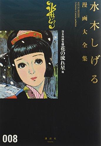 貸本漫画集(8)花の流れ星他 (水木しげる漫画大全集)