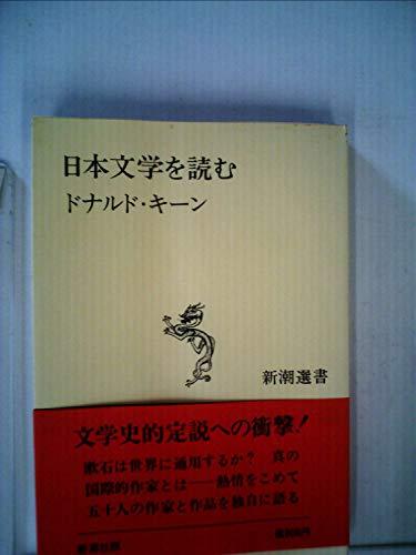 近代文学をどう読むか (1980年) (新潮選書)