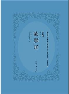 欧那尼(文献版)(法)维克多·雨果(Victor Hugo) 著;东亚病夫 译 , 9787542660534