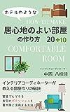 ホテルのような居心地のよい部屋の作り方20+10 (RA-CREAブックス) - 中西八枝佳