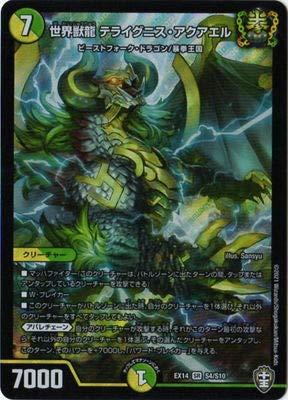 デュエルマスターズ/DMEX-14/S4/SR/世界獣龍 テライグニス・アクアエル