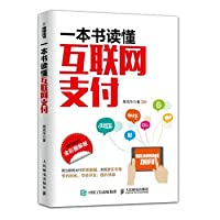A book to read Internet Payment (full color solution Edition)(Chinese Edition)