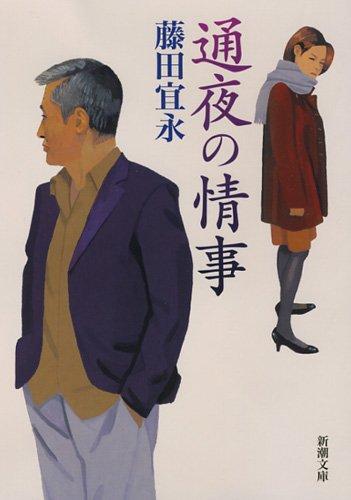 通夜の情事 (新潮文庫)