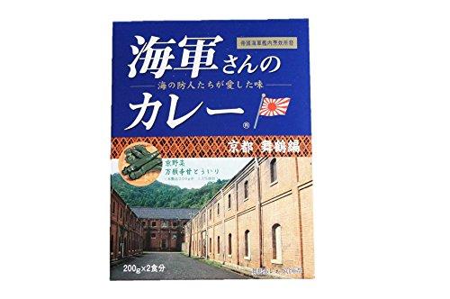 海軍さんのカレー 京都 舞鶴編 1個(200g×2袋)セット ー帝國海軍艦内烹炊所發ー