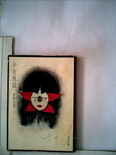 少女地獄 (1976年) (角川文庫)