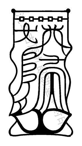 【結婚のお守り】困難を乗り越え、幸せな結婚へと二人を導く刀印護符 (陰陽師に伝わる結婚運アップのお札) (天帝尊星八十六霊符) (はがきサイズ)