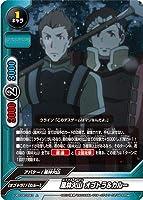 バディファイト S-UB-C06/0043 風林火山 オブトラ&カルー【上】