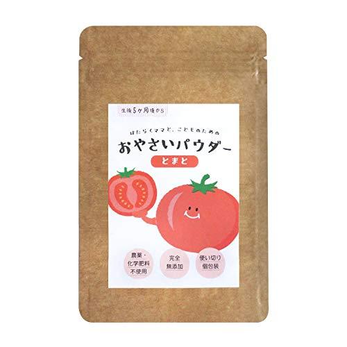 【トマト粉末】はたらくママと、こどものための「おやさいパウダー(トマト)」