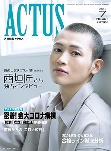月刊北國アクタス2021年07月号