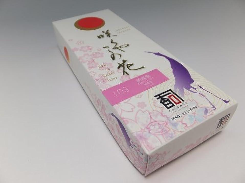 ピックレベル一貫性のない「あわじ島の香司」 日本の香りシリーズ  [咲くや この花] 【103】 胡蝶蘭 (有煙)