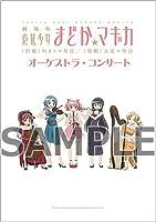 劇場版 まどか☆マギカ コンサート 限定 パンフレット