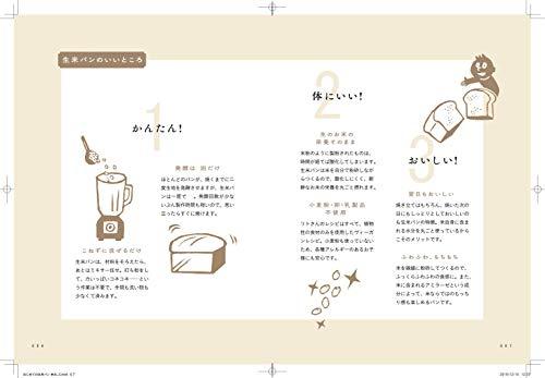 光文社『はじめての生米パン』