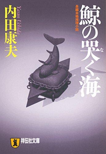 鯨の哭く海 (祥伝社文庫) - 内田康夫