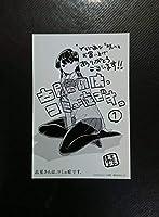古見さんは、コミュ症です。 1巻 とらのあな先着購入特典 イラストカード 検 オダトモヒト 週刊少年サンデー 12 13 ホビーグッツ
