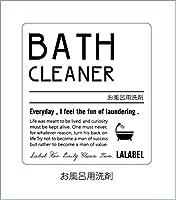 Lalabel<詰め替え容器・リメイクラベル>選べるラベル単品ランドリー用 スタイリッシュデザイン (◆お風呂用洗剤)