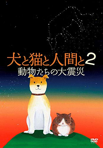 Shishido Daisuke - Dogs.Cats & Humans 2 Doubutsu Tachi No Daishinsai [Edizione: Giappone] [Italia] [DVD]