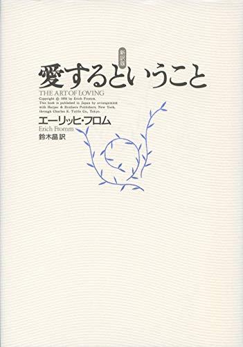 [エーリッヒ・フロム, 鈴木晶]の愛するということ 新訳版