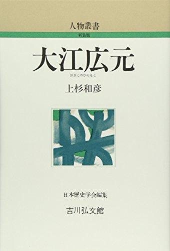 大江広元 (人物叢書)