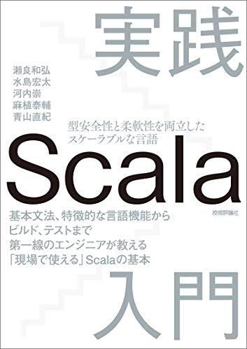 実践Scala入門