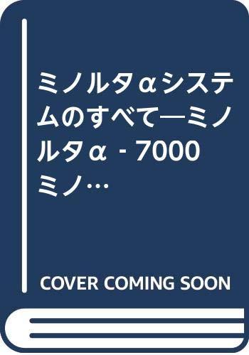 ミノルタαシステムのすべて―ミノルタα‐7000 ミノルタα‐9000 (現代カメラ新書 別冊―35ミリ一眼レフシリーズ)