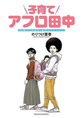 子育てアフロ田中: 結婚アフロ田中 育児セレクション (ビッグコミックススペシャル)