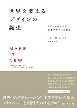 [バリー・M・カッツ, 高増 春代]の世界を変える「デザイン」の誕生 シリコンバレーと工業デザインの歴史