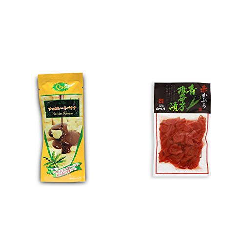[2点セット] フリーズドライ チョコレートバナナ(50g) ・飛騨山味屋 赤かぶら 青唐辛子漬(140g)