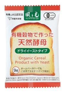 有機穀物で作った天然酵母(ドライイーストタイプ)9g×2個      JANコード:4560342330242