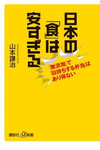 日本の「食」は安すぎる 「無添加」で「日持ちする弁当」はあり得ない (講談社+α新書)