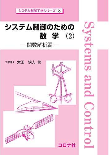 システム制御のための数学(2): 関数解析編 (システム制御工学シリーズ 8)