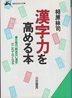漢字力を高める本 (知的生きかた文庫)