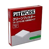 ピットワーク エアコンフィルター ホンダ トルネオ CL1用 AY684-HN008-01 花粉対応タイプ PITWORK