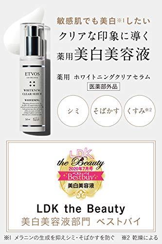 ETVOS医薬部外品美白美容液薬用ホワイトニングクリアセラム50ml敏感肌トラネキサム酸ヒト型セラミド