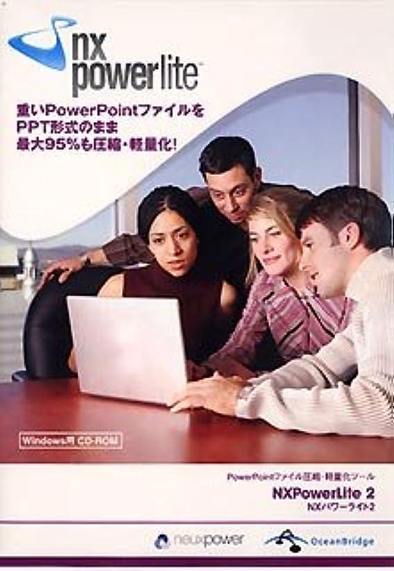 症状定期的ペアNXPowerLite 2 パッケージ版 1ライセンス