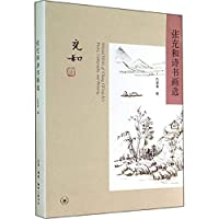 Zhang charge and selected poetry and painting(Chinese Edition)