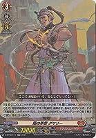 カードファイト!! ヴァンガード D-BT02/011 焔の拳僧 ダマリー RR