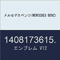 メルセデスベンツ(MERCEDES BENZ) エンブレム V12 1408173615.