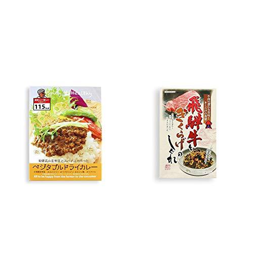 [2点セット] 飛騨産野菜とスパイスで作ったベジタブルドライカレー(100g) ・飛騨牛ときくらげのしぐれ(200g)