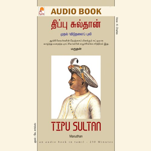 Tipu Sultan audiobook cover art