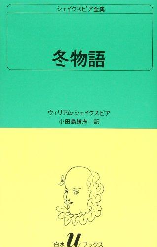 冬物語 (白水Uブックス (35))