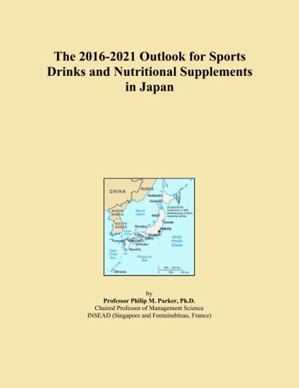 デザート注釈を付ける国籍The 2016-2021 Outlook for Sports Drinks and Nutritional Supplements in Japan